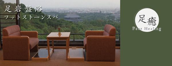 奈良 遊景の宿 平城 様  YUKEINOYADO HEIJO