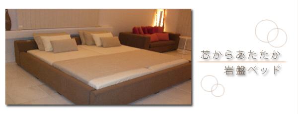 岩盤ベッド 自宅用岩盤浴