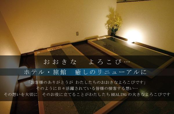 ホテル旅館癒しのリニューアルにおすすめ岩盤浴