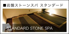 岩盤浴ベッド・スタンダードストーンスパ制作販売