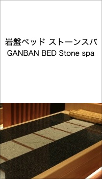 岩盤浴ベッド販売