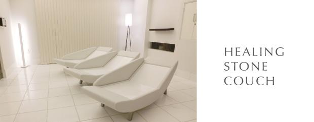 ヒーリングストーンカウチ 究極の寝椅子